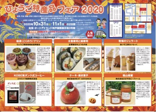 「ひょうご特産品フェア2020」に出展いたします。