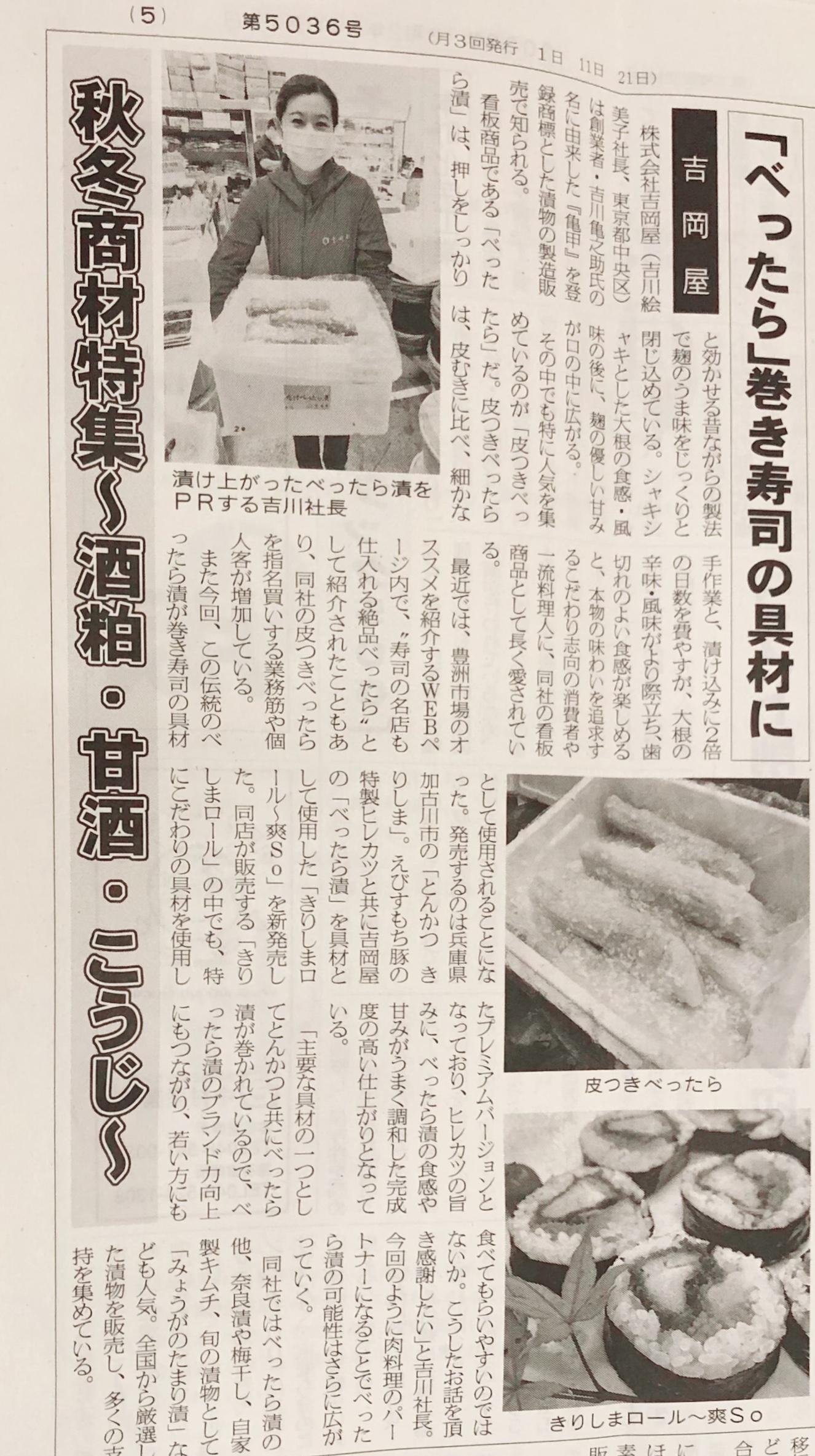 食料新聞様にご紹介いただきました。