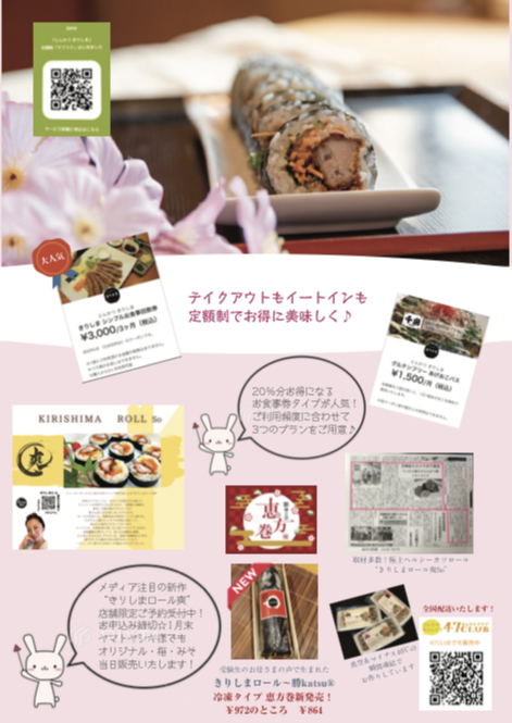 『KIRISHIMA JOURNAL』 vol.2 完成!