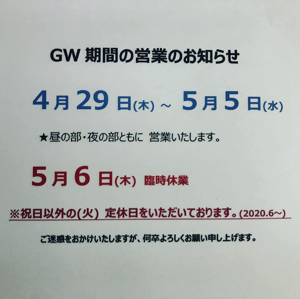 GW期間中の営業のお知らせ