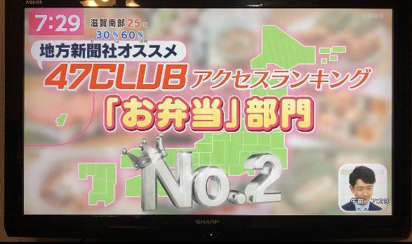 TBSテレビ『あさチャン!』にて、ご紹介いただきました。