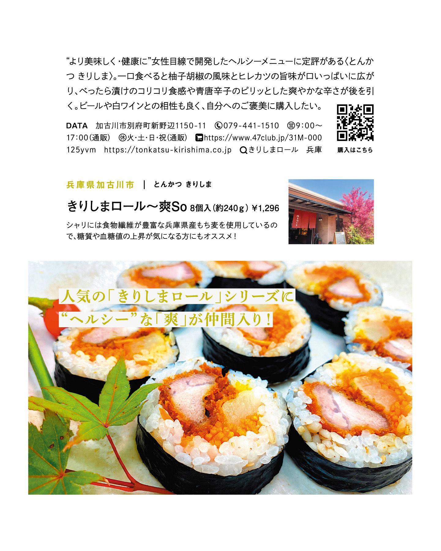 雑誌『CREA』夏号に 掲載されました。
