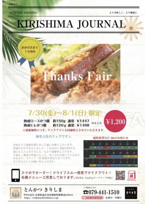 開店19周年 Thanks Fair のお知らせ